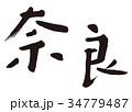 奈良 筆文字 書道 34779487