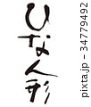 ひな人形 筆文字 文字のイラスト 34779492