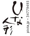 ひな人形 筆文字 文字のイラスト 34779493