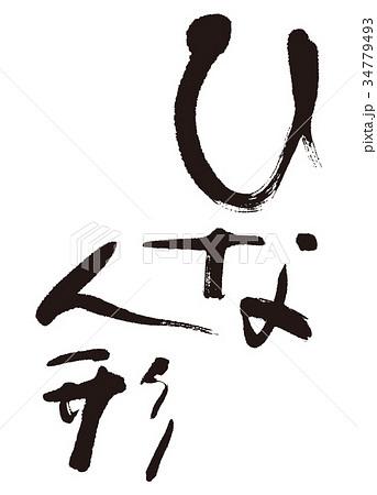 ひな人形 筆文字 34779493