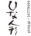 ひな人形 筆文字 文字のイラスト 34779494