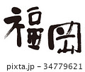 福岡 筆文字 34779621