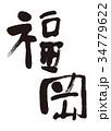 福岡 筆文字 34779622