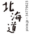 北海道 筆文字 文字のイラスト 34779623