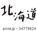 北海道 筆文字 文字のイラスト 34779624