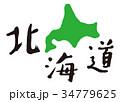 北海道 筆文字 34779625