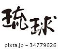 琉球 筆文字 34779626