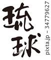 琉球 筆文字 34779627