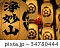ライトアップされた祇園祭の山車の提灯 34780444