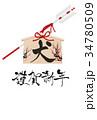 破魔矢 戌 犬のイラスト 34780509