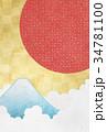 富士山 年賀状素材 日の出のイラスト 34781100