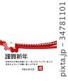 梅 戌年 年賀状のイラスト 34781101