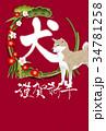 松竹梅(2018年年賀状) 34781258