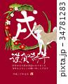 松竹梅(2018年年賀状) 34781283
