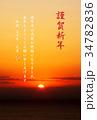 年賀2018、初日の出、日の出、年賀状、はがきテンプレート 34782836