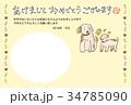 戌年 犬の親子 年賀状 34785090