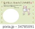 犬 戌 戌年のイラスト 34785091
