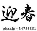 筆文字 文字 毛筆のイラスト 34786861