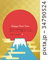 富士山 初日の出 年賀状のイラスト 34790524