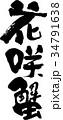 花咲蟹 34791638