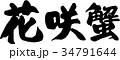 花咲蟹 34791644
