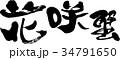 花咲蟹 34791650