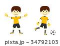サッカー ゴールキーパー 男の子のイラスト 34792103