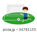 サッカー 男の子 34792155