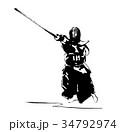 剣道 34792974