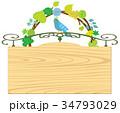 看板 木目看板 葉っぱのイラスト 34793029