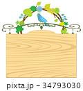 看板 木目看板 葉っぱのイラスト 34793030