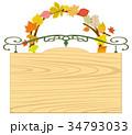 看板 木目看板 紅葉のイラスト 34793033
