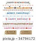 英語 メッセージ お祝いのイラスト 34794172