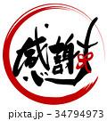 感謝 筆文字 文字のイラスト 34794973