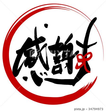 筆文字 感謝(まる).n 34794973