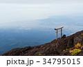 自然 風景 富士山の写真 34795015