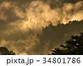 雲海 34801786