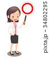 女性会社員 プラカード マルのイラスト 34802295