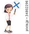 女性会社員 バツ プラカードのイラスト 34802296