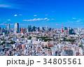 都市風景 都市 都会の写真 34805561