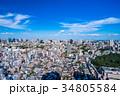 都市風景 都市 都会の写真 34805584