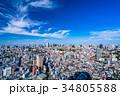 東京・都市イメージ 34805588