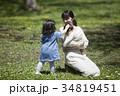 芝生で遊ぶ親子 34819451