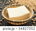 豆腐 木綿豆腐 大豆 生 ヘルシー 豆類 伝統食 34827352