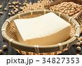 豆腐 木綿豆腐 大豆 生 ヘルシー 豆類 伝統食 34827353