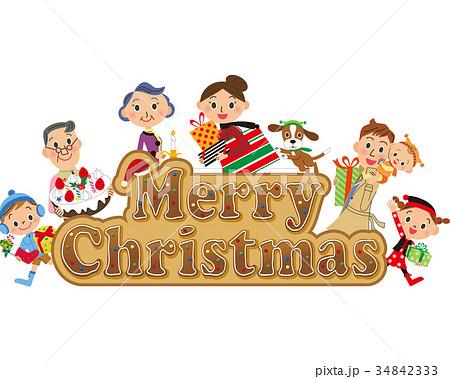 クリスマス 三世代家族 文字 34842333