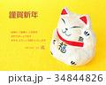 年賀2018、招き猫、まねき猫、年賀状 34844826