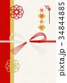 年賀状 はがきテンプレート 謹賀新年のイラスト 34844885