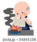 男性 シニア 火事のイラスト 34845106