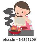 中高年 火事 消火のイラスト 34845109
